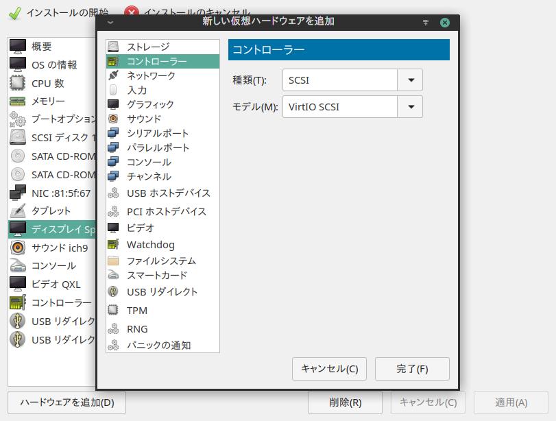 openSUSE Tumbleweed上のKVM仮想マシンでIntel iGPUを共有する(GVT-g